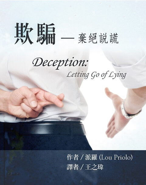 book chinese priolo deception