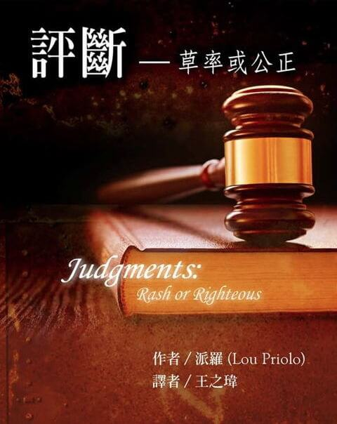 book chinese priolo rash judgments