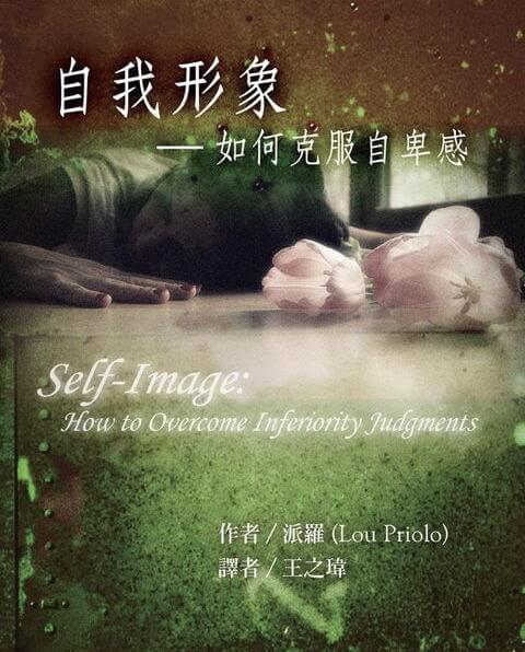 book chinese priolo self image