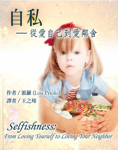 book chinese priolo selfishness